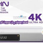 سعر رسيفر bein sports 4K الجديد بالأسواق العربية رسيفر بي إن ultra hd الجديد