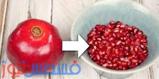 طريقة مذهلة لتقشير فاكهة الرمان بأسرع ما يمكن