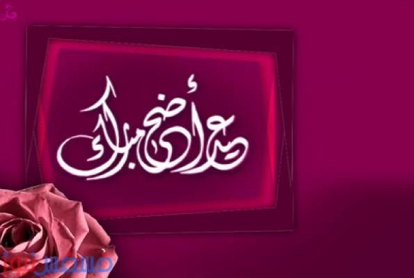 موعد صلاة عيد الأضحى المبارك 2016 وموعد إجازة عيد الأضحى هذا العام 2016