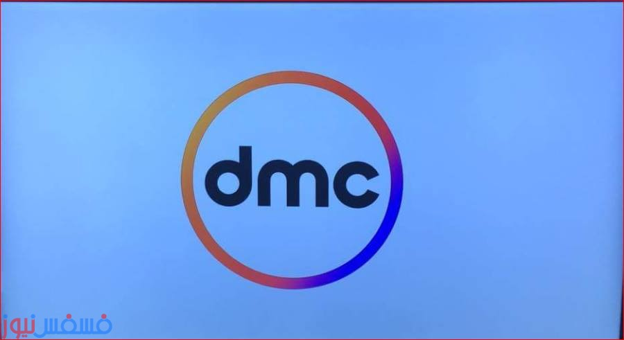 Photo of موعد إطلاق قناة DMC الناقلة للدوري المصري الممتاز علي نايل سات قناة دي أم سي سبورت