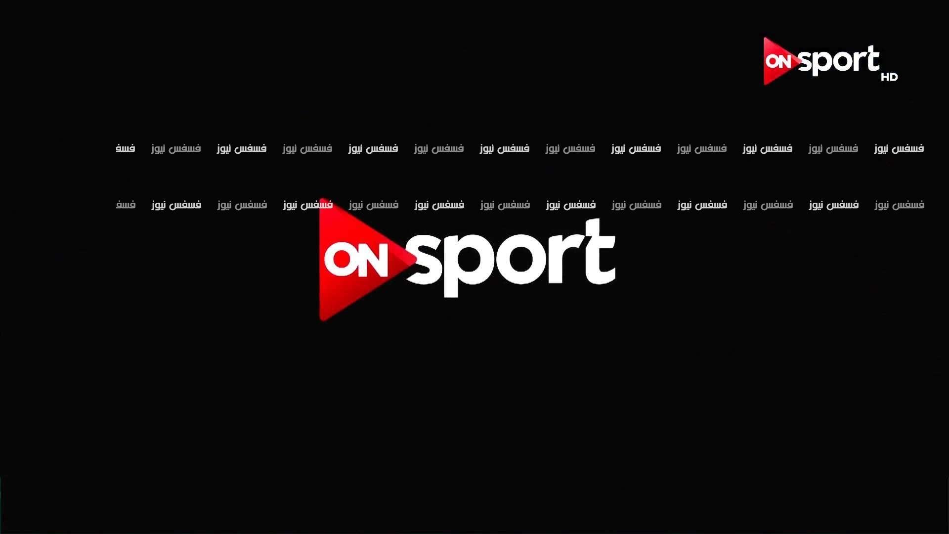 تردد قناة on sport الناقلة لمباريات الدوري المصري 2016-2017