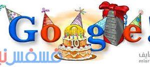 اليوم عيد ميلاد سعيد جوجل when is google's birthday
