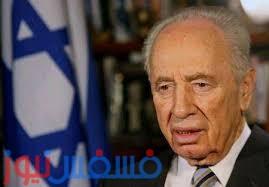 توفي  الرئيس الإسرائيلي السابق شيمون بيريز