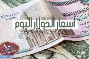أسعار الدولار اليوم الإثنين 28 نوفمبر في البنوك أسعار صرف العملات العربية والأجنبية اليوم
