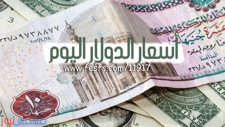 أسعار الدولار اليوم الثلاثاء 18 10 2016 سعر الدولار في السوق
