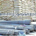 أسعار الحديد والأسمنت اليوم الثلاثاء 4-10-2016 في مصر
