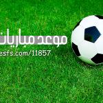 موعد مباريات اليوم والقنوات الناقلة يلا شووت الأربعاء 16/11/2016 مباريات اليوم تصفيات كأس العالم 2018