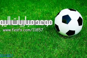 موعد مباريات اليوم الإثنين 24-10-2016 مباريات كأس ولي العهد السعودي للمحترفين 2016/2017
