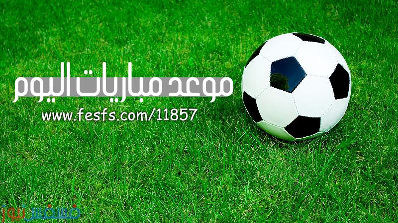 موعد مباريات اليوم yalla shoot