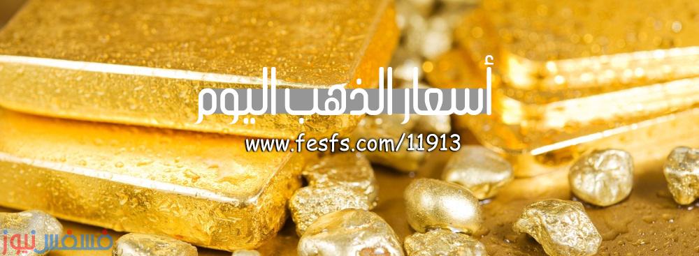 Photo of اسعار الذهب اليوم في مصر بجميع محلات الصاغة الجمعة 27/4/2018