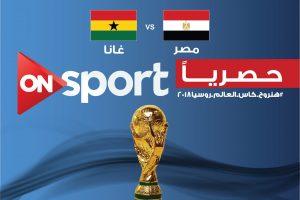 رسمياً ON Sport تحصل علي حقوق إذاعة مباريات مصر في تصفيات كأس العالم 2018 حصرياً