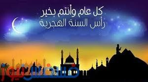 أجازة راس السنة الهجرية 2016 -1438 رسميا للحكومة والقطاع الخاص في دولتي مصر والسعودية