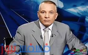 أحمد موسى يعتذر عن استكمال برنامجه لوفاة والده اليوم الجمعة الموافق 7/10/2016