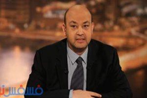 """لليوم الثاني على التوالي نجاح كبير لمبادرة """"الشعب يأمر"""" التي أطلقها الإعلامي عمرو أديب"""