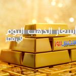 أسعار الذهب اليوم الخميس 27-10-2016 في مصر سعر الذهب في محلات الصاغة في مصر اليوم الخميس