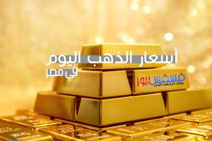 أسعار الذهب اليوم السبت 5-11-2016 في مصر سعر جرام الذهب بعد تعويم الجنيه المصري