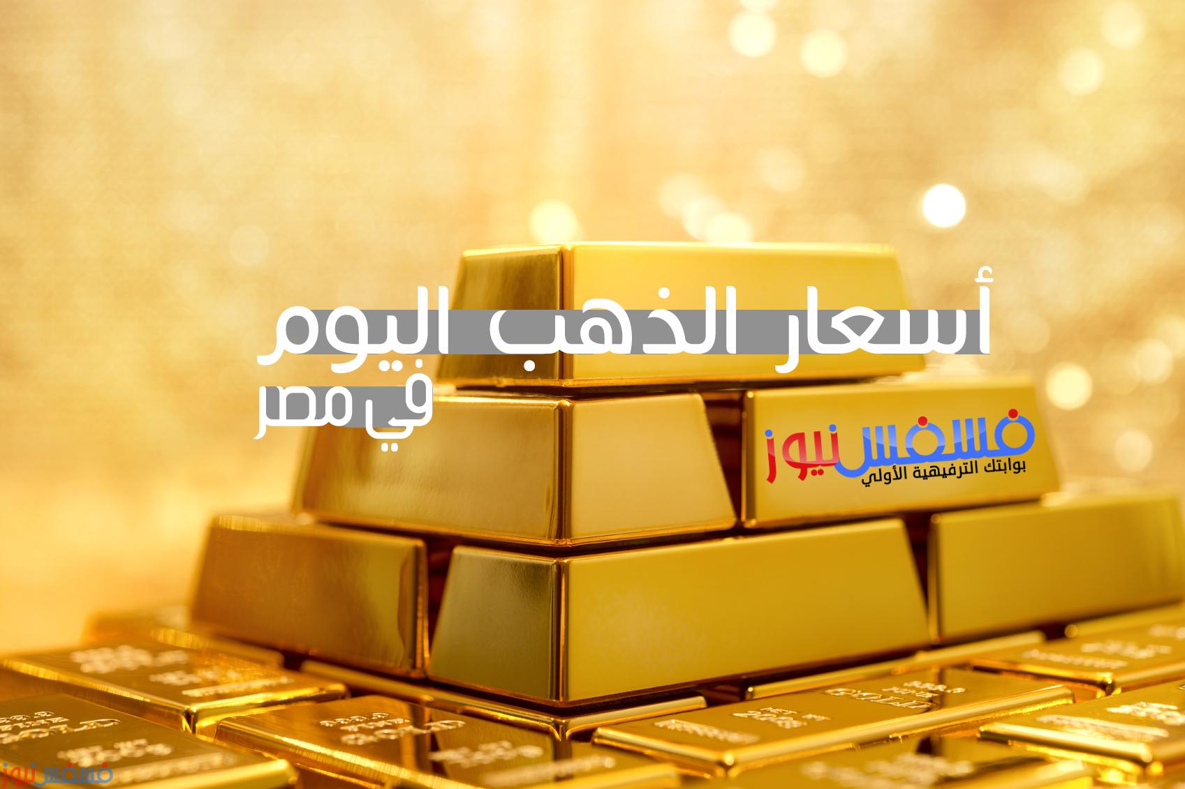 """""""محدث الآن"""" أسعار الذهب اليوم في مصر – سعر جرام الذهب في محلات الصاغة"""