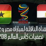 تعرف علي القناة المصرية المجانية الناقلة لمباراة مصر وغانا القادمة بتصفيات كأس العالم 2018 حصرياً وتردد القناة