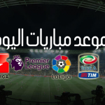 موعد مباريات اليوم السبت 29 أكتوبر 2016 مباريات الدوري الإنجليزي الممتاز الدوري الإسباني والإيطالي والألماني والفرنسي