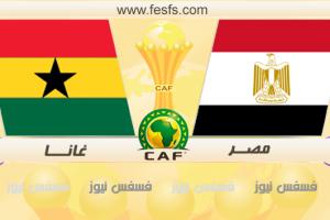 نتيجة مباراة مصر وغانا اليوم 25-1-2017 بدون تقطيع حصري كورة اون لاين في كاس امم افريقيا 2017 يلا شوت