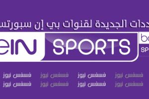تردد قناة beIN SPORTS 10HD علي النايل سات الجديد قناة بي إن سبورتس 10HD