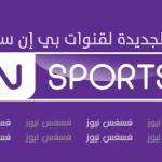 تردد قناة beIN SPORTS 2HD علي النايل سات الجديد قناة بي إن سبورتس 2HD