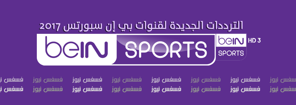 Photo of تردد قناة بي ان سبورت beIN SPORTS 3HD علي النايل سات 2018 ترددات قناة بي إن سبورت 3HD