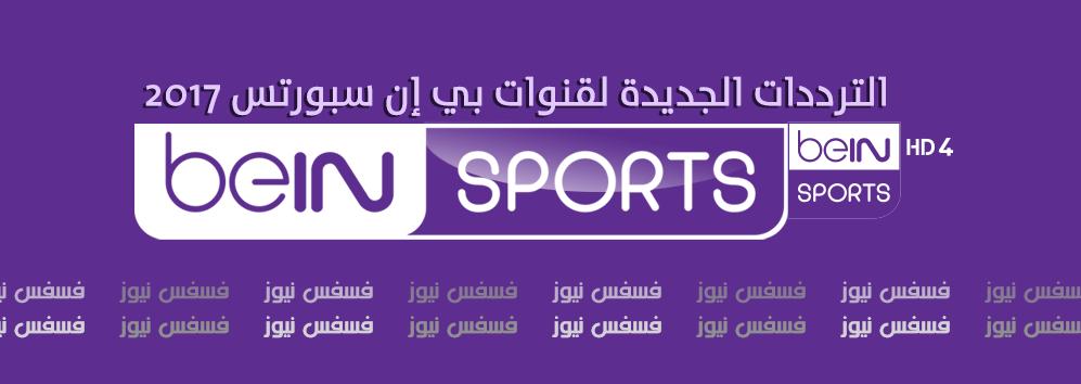 تردد قناة beIN SPORTS 4HD علي النايل سات الجديد قناة بي إن سبورتس 4HD
