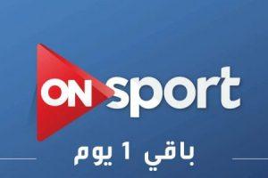 تردد الجديد لقناة اون سبورت On Sport 2016 على النايل سات الناقلة لمباراة مصر وغانا