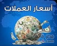 أسعار العملات اليوم الأحد الموافق 13/11/2016 في الإمارات