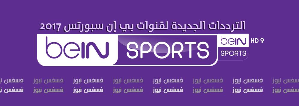 Photo of تردد قناة بي ان سبورت beIN SPORTS 9HD علي النايل سات 2018 قناة بي إن سبورت 9HD