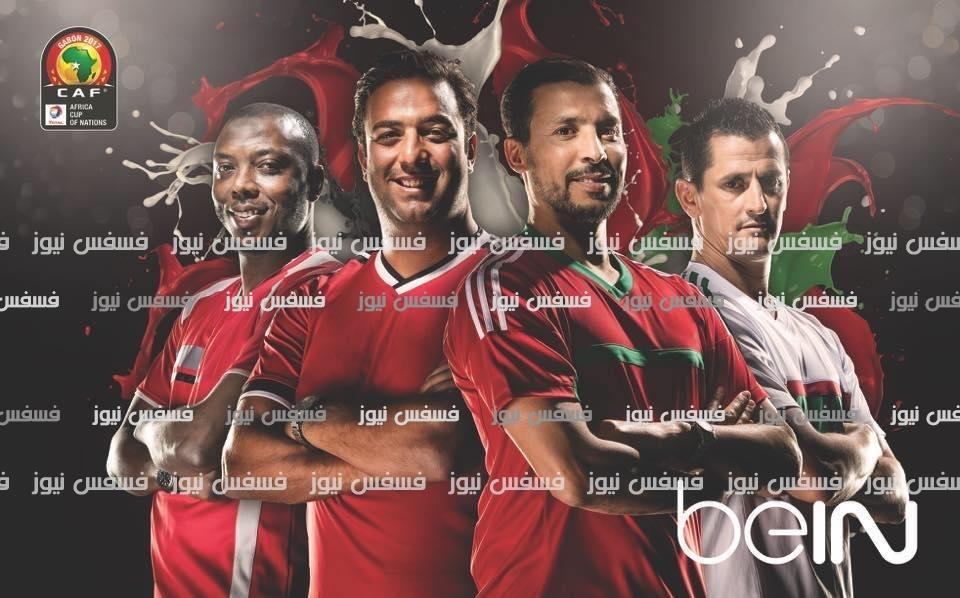 كأس الأمم الأفريقية 2017 علي قنوات بي إن ماكس