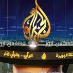 تردد قناة الجزيرة مباشر على قمر النايل سات متابعة أخبار العالم على قناة الجزيرة الإخبارية