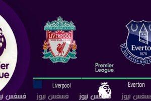 أهداف مباراة إيفرتون وليفربول اليوم يلا شووت الدوري الإنجليزي الممتاز Everton vs liverpool يوتيوب