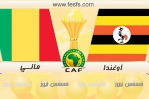 نتيجة مباراة اوغندا ومالي اليوم 25-1-2017 يلا شووت المجموعة الرابعة الجولة الأخيرة كأس أمم أفريقيا 2017