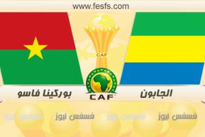 نتيجة مباراة الجابون وبوركينا فاسو اليوم 18-1-2017 كأس الأمم الأفريقية أهداف ماتش الجابون لايف
