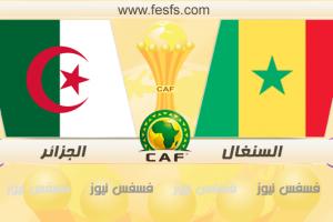نتيجة مباراة الجزائر والسنغال اليوم الإثنين الجولة الأخيرة كأس أمم أفريقيا 2017 أهداف مباراة الجزائر اليوم يلا شووت