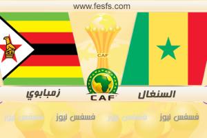 نتيجة مباراة السنغال وزيمبابوي 19-1-2017 كأس الأمم الأفريقية 2017 يلا شووت أهداف مباراة زيمبابوي والسنغال