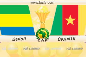 نتيجة مباراه الكاميرون والجابون اليوم 22-1-2017 الجولة الأخيرة كأس أمم أفريقيا 2017
