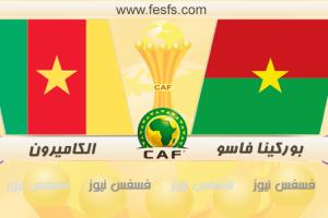 نتيجة مباراة بوركينا فاسو والكاميرون يلا شووت يوتيوب اليوم السبت كأس أمم أفريقيا 2017 تعليق علي محمد علي