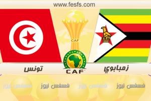 نتيجة مباراة تونس وزمبابوي اليوم الإثنين الجولة الأخيرة كأس أمم أفريقيا 2017 أهداف مباراة تونس اليوم يلا شووت