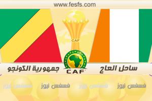 نتيجة مباراة ساحل العاج والكونغو اليوم 20-1-2017 مباريات كأس الأمم الأفريقية 2017