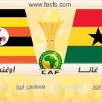 نتيجة مباراة غانا واوغندا اليوم 17 يناير كأس أمم أفريقيا 2017 ghana vs uganda كورة لايف