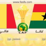 نتيجة مباراة غانا ومالي اليوم 21-1-2017 كأس أمم أفريقيا يوتيوب المجموعة الرابعة أهداف مباراة غانا ومالي
