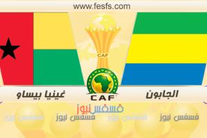 نتيجة مباراة الجابون وغينيا بيساو اليوم كأس أمم أفريقيا يلا شووت تعليق عصام الشوالي