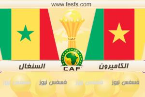 نتيجة مباراة الكاميرون والسنغال اليوم 28-1-2017 يلا شووت ربع نهائي كأس الامم الافريقية 2017