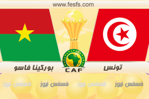نتيجة مباراة تونس وبوركينا فاسو اليوم السبت 28-1-2017 ربع نهائي كأس الأمم الأفريقية