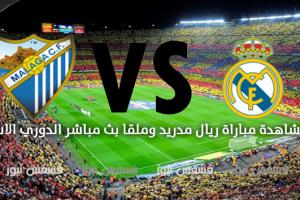 أهداف مباراة ريال مدريد ومالاجا 2-1 اليوم السبت 21-1-2017 مباريات الدوري الإسباني
