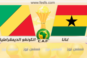 نتيجة مباراة غانا والكونغو اليوم 29-1-2017 ربع نهائي كأس الأمم الأفريقية 2017
