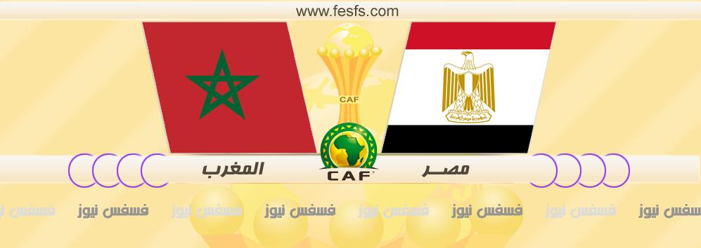 مباراة مصر والمغرب في أمم إفريقيا